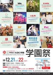 KBC学園 学園祭2013公式ブログ