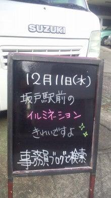 安野自動車で働く事務員。のブログ-2013121110150000.jpg