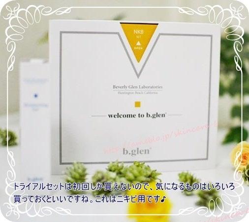 b.glen【ビーグレン】口コミ! 実際に使ってみました☆わたしの効果ルポ☆-ビバリーグレン