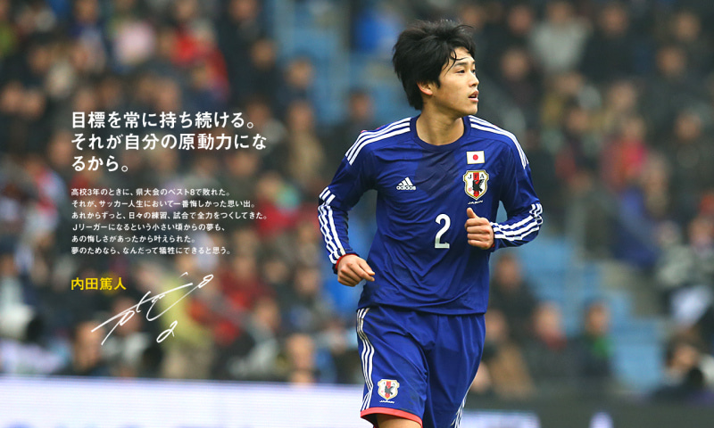 内田篤人 サッカー 日本代表 2014スケジュール 発表