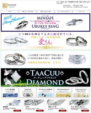 沖縄ミンサー柄結婚指輪婚約指輪双子ダイヤ