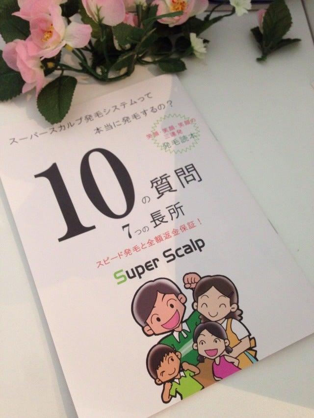 発毛読本ダウンロード