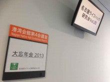 名古屋ライフハック研究会の看板