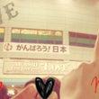 もり汰in東京ドーム…
