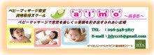 熊本ベビーマッサージ教室☆資格取得スクールalmo