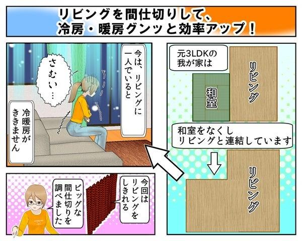 リビングを間仕切りして冷暖房の効率アップというイラスト