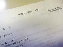 P-TAN定例会