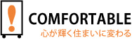 収納ドクター@長柴美恵コンフォータブル