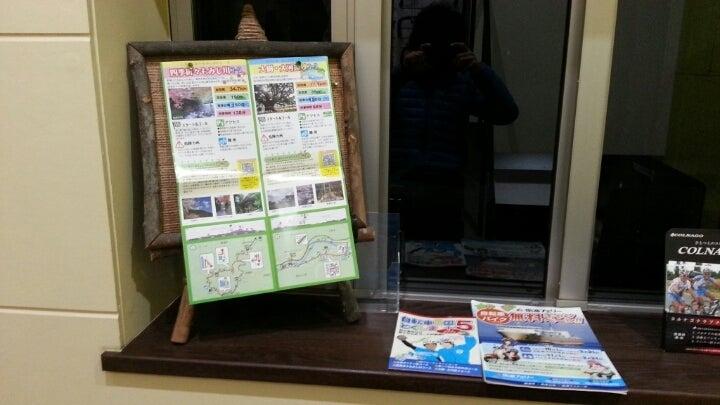 ブログ|「自転車王国とくしま ...