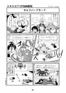 FF14漫画サンプル1