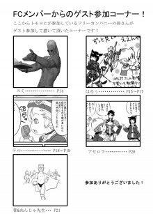 FF14漫画サンプル4