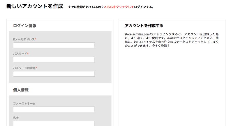 本田圭佑 ACミラン ユニホーム 公式ストア 買い方 購入方法