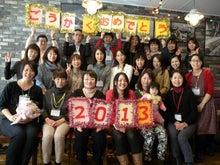 2013祝賀会