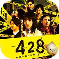 iOS 428 ~封鎖された渋谷で~