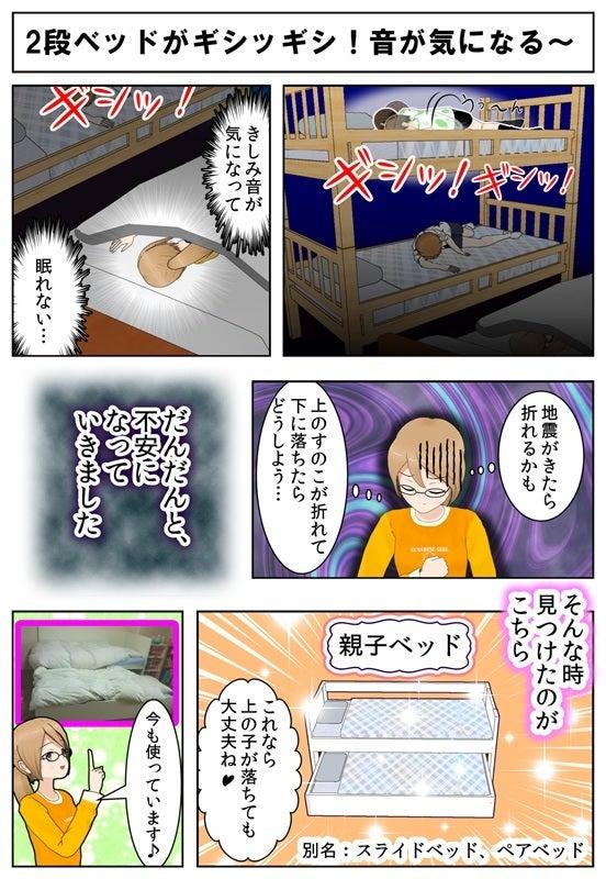2段ベッドのきしみ音が気になり地震の時など安全性について疑問に思ったのでペアベッドに買いかえたというマンガ