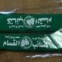 ハマス・ Hamas…