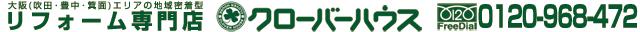 クローバーハウス ロゴ