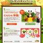 ☆農業ゲーム【ハッピ…