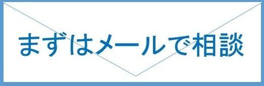 メールinfo@ss-hatsumou.net