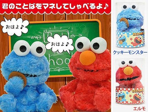 おしゃべりクッキーモンスター&エルモ
