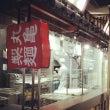 【丸亀製麺 in J…