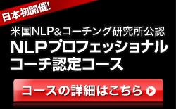 NLPプロフェッショナルコーチ認定コース