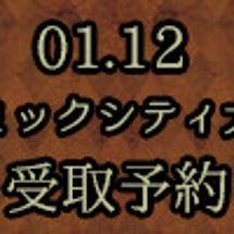 1/12 インテック…