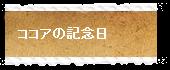 ↓ココアの記念日写真↓