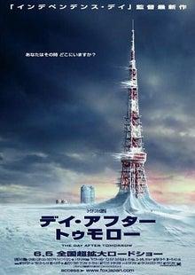 地球寒冷化|螢源氏の言霊
