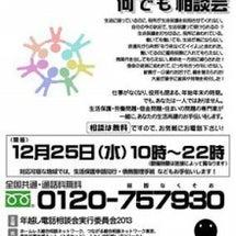 12月25日→生活苦…