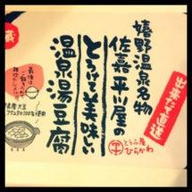 温泉湯豆腐♡