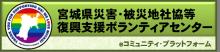 宮城県災害ボランティアセンター情報
