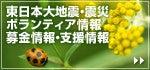 東日本大震災のボランティア情報・募金情報・支援情報