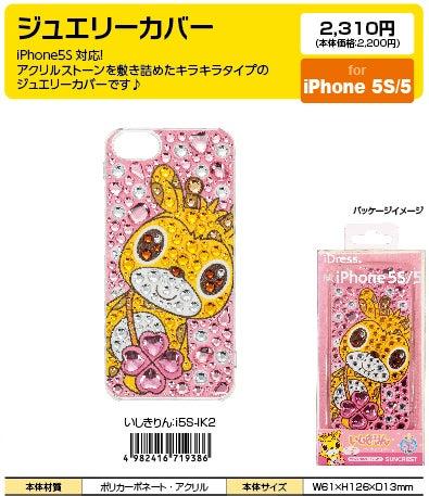 いしきりんジュエリーカバー(iPhone5S/5)