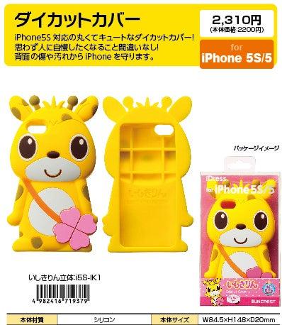いしきりんダイカットカバー(iPhone5S/5)