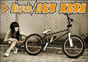 Bicycle自転車中古買取買い取り