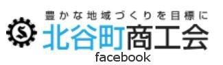 沖縄県 北谷町商工会facebook