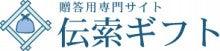 伝索ギフト 法人様ご贈答用の伝統工芸品のお取り扱い、販売サイト