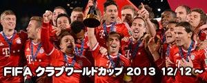 FIFAクラブワールドカップ2013