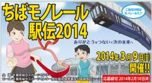 駅伝2014ポスター