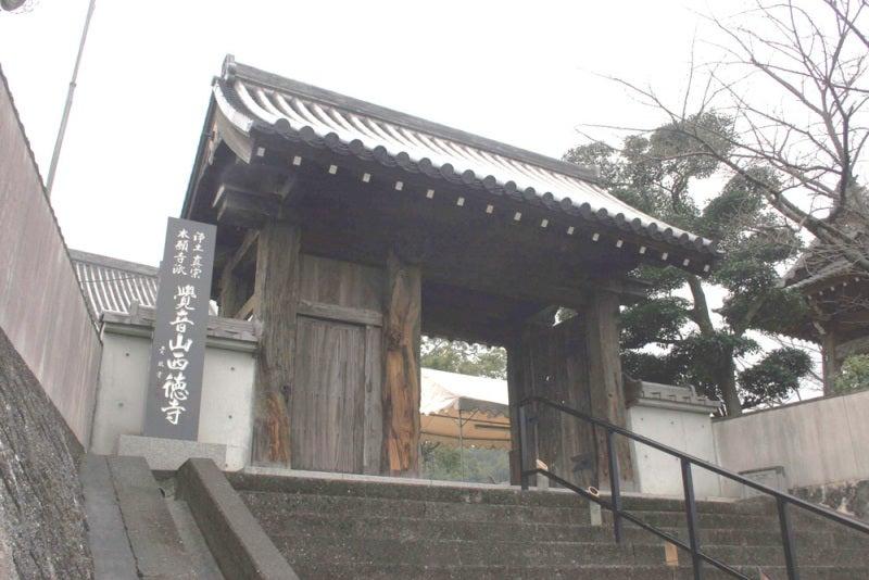 直方陣屋/移築門