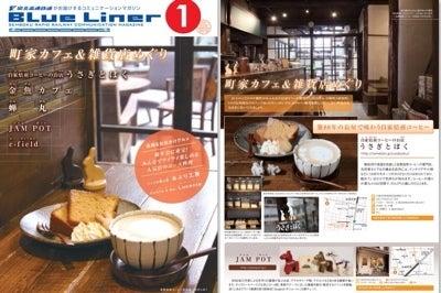 泉北高速鉄道BlueLiner2014年1月号