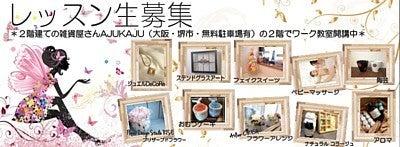 大阪、堺市、雑貨屋さんのワーク教室、カルチャー教室、おむつ、プリザーブド、アロマ、陶芸、ナチュラル、ステンドグラス