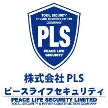 株式会社PLS