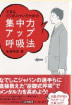 Zacinc.,REALLIFE-できるビジネスマンのための集中力アップ呼吸法