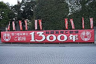【和銅五年ご創建】箭弓稲荷神社御鎮座1300年
