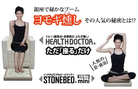 ヘルスドクターとストーンベッドミニ