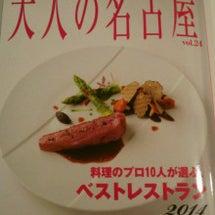 雑誌「大人の名古屋」…