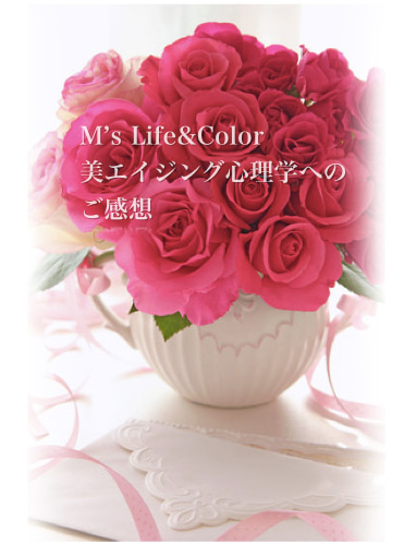 M's Life&Color美エイジング