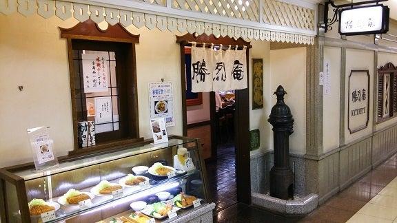 勝烈庵(相鉄ジョイナス店)